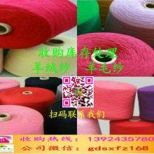 收购库存处理100羊绒纱,羊毛纱批发