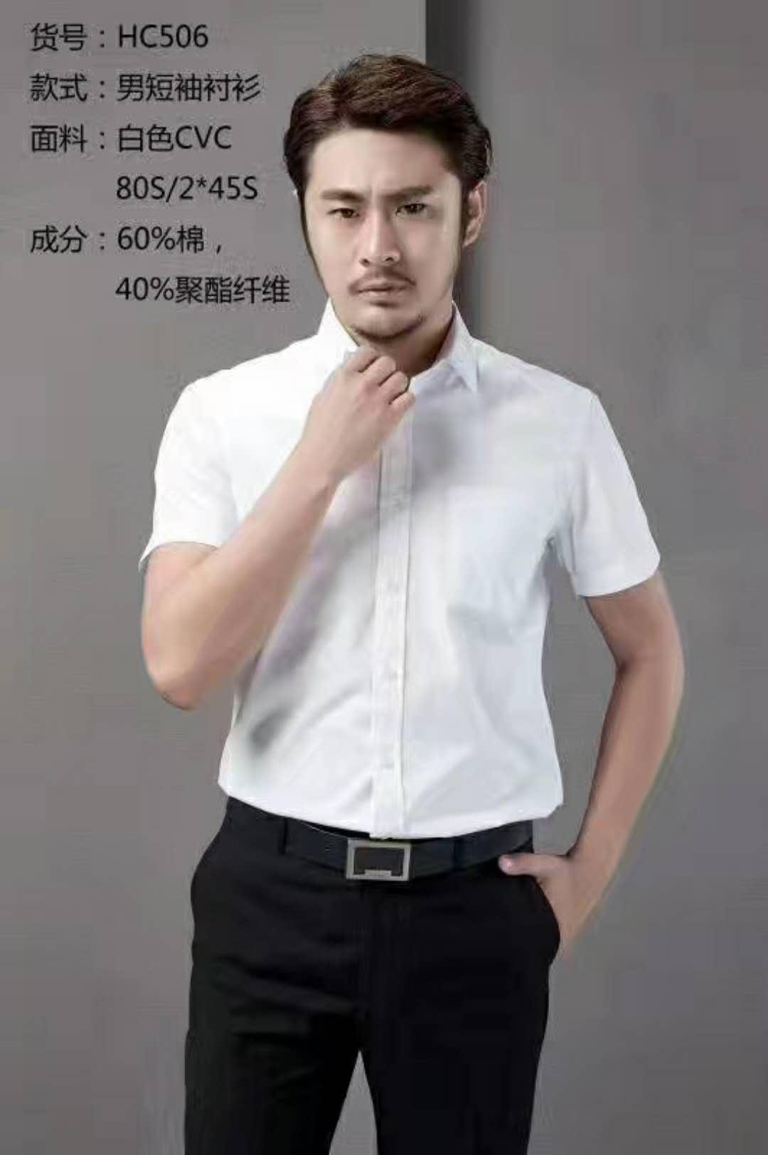 杭州衬衫价格杭州衬衫厂家杭州衬衫批发