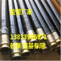 混凝土输送胶管 水泥砂浆管 喷砂胶管专业生产厂家