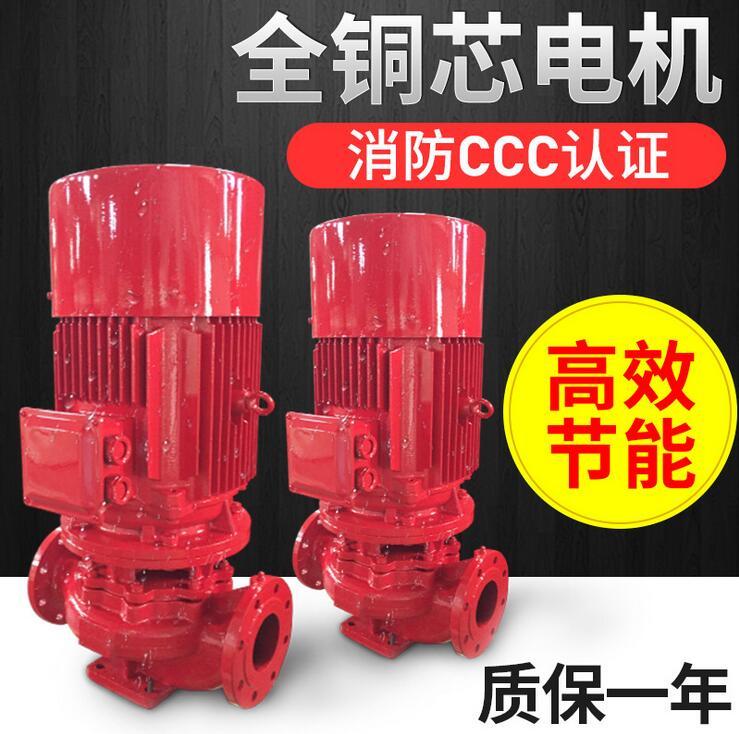 立式单级消防泵 XBD10/15G-L 消火栓泵价格多少 XBD12/15G-L 消火栓口径多大