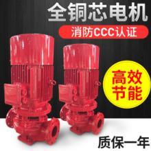 直销室外消火栓泵XBD7.0/30G-L 全铜线电机  不锈钢叶轮及轴 消火栓泵批发