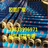 混凝土泵车软管 拖泵输送胶管 泵车3米胶管生产厂家