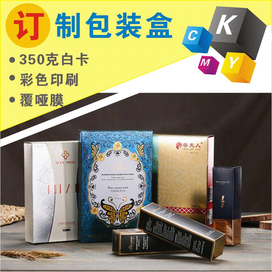 供应礼品盒定做_广州化妆品包装盒定做
