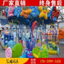 小型游乐场设备摇头飞椅飓风海洋飞椅儿童游乐设备公园小型旋转海洋飞椅公园小型电动旋转海洋飞椅批发