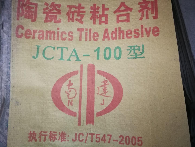 马鞍山陶瓷砖粘结剂、马鞍山瓷砖胶厂家供应马鞍山固轩建材18096441533