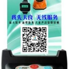 天良餐饮无线呼叫系统智能餐厅管理系统服务铃