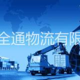 杭州-上海专线 杭州-上海物流专线 杭州到江西 全通物流 杭州-沈阳专线