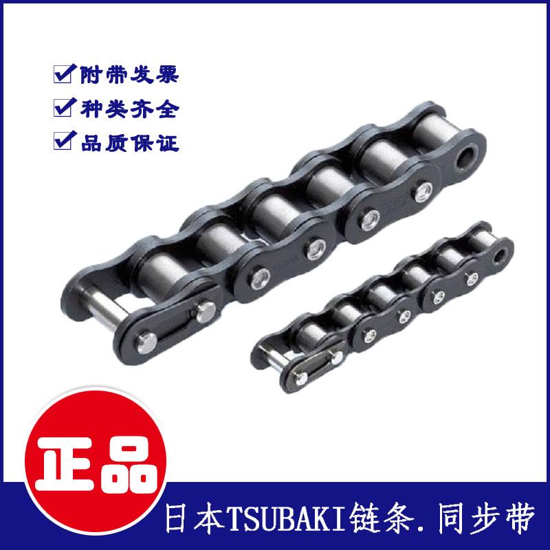 日本进口椿本同步带  大,小型输送链,传动链 椿本TSUBAKI供货商 供应椿本链条