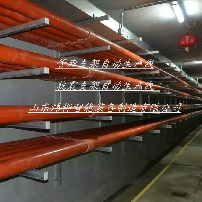 抗震管廊支架自动生产设备,管廊抗震支架自动生产线设备