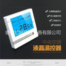 新型二线中央空调温控器 温控开关 温控面板 调速开关 两年质保