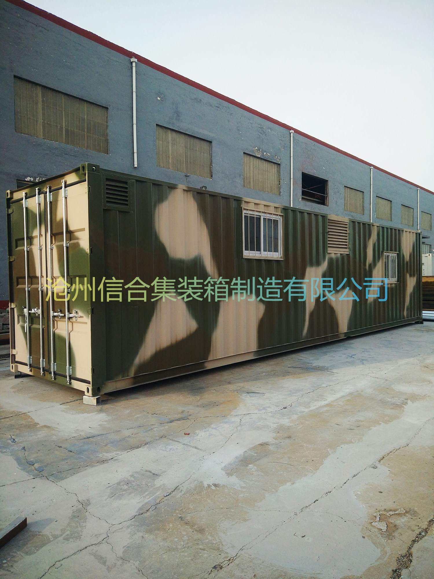 迷彩集装箱 特种集装箱 集装箱制造厂家全新定制 迷彩集装箱 特种设备箱