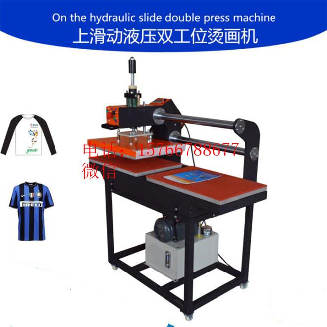 厂家直销 上滑式液压双工位服装T恤热转印机