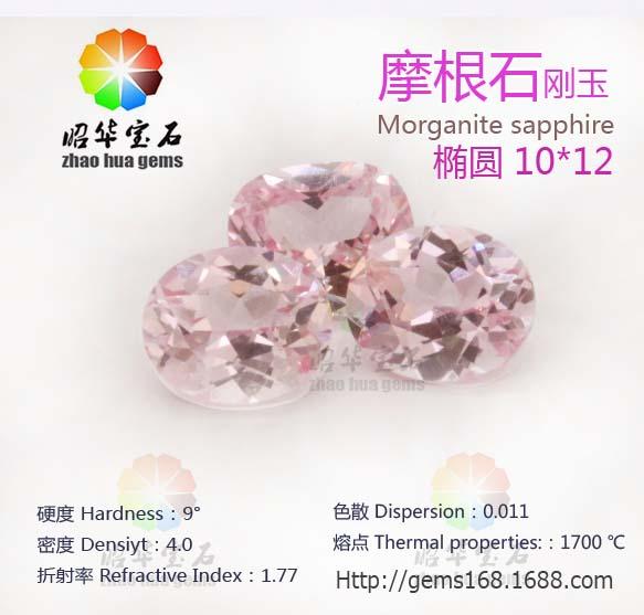摩根石 摩根石供应商 人工宝石摩根石 专业生产摩根石