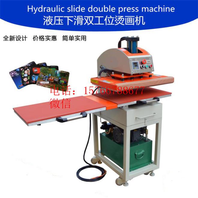 40*60cm液压双工位烫画机 液压烫画机 双工位烫画机 服装烫画机