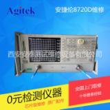安捷伦8720D网络分析仪维修 测试仪表仪器检测校准