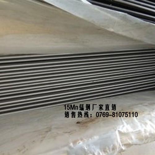 15Mn锰钢厂家直销15Mn钢板大量现货