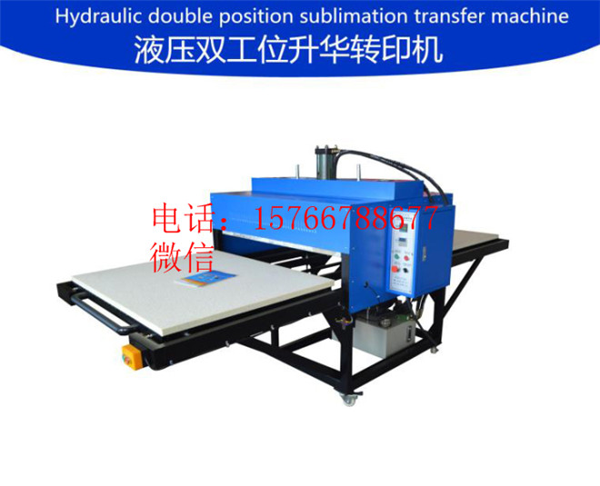 厂家直销江苏北京河北订做面料服装热转印大幅面液压升华机印花机