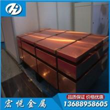 国产T2紫铜板供应T2紫铜/T2红铜厚板裁切图片