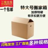 特硬五層大號搬家箱 打包箱收納箱現貨直發支持定做帶手扣搬家箱