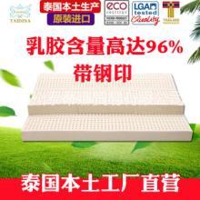 泰国乳胶床垫纯原装进口1.5m*2.0m天然橡胶榻榻米席梦思床褥批发