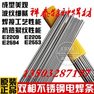 E2209-16双相不锈钢电焊条