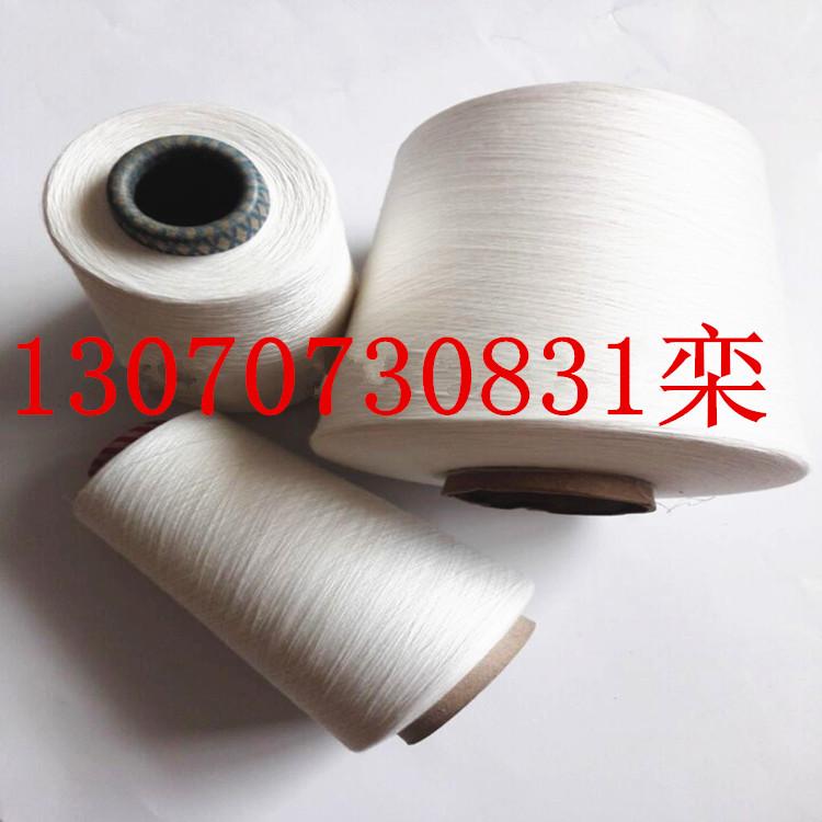 环锭纺T65/R35涤粘+40D涤粘包芯纱16支21支32支40支 环锭纺T65/R35涤粘包芯纱