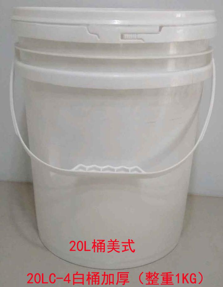 容昱晟20L塑胶桶20KG公斤升PP料圆桶