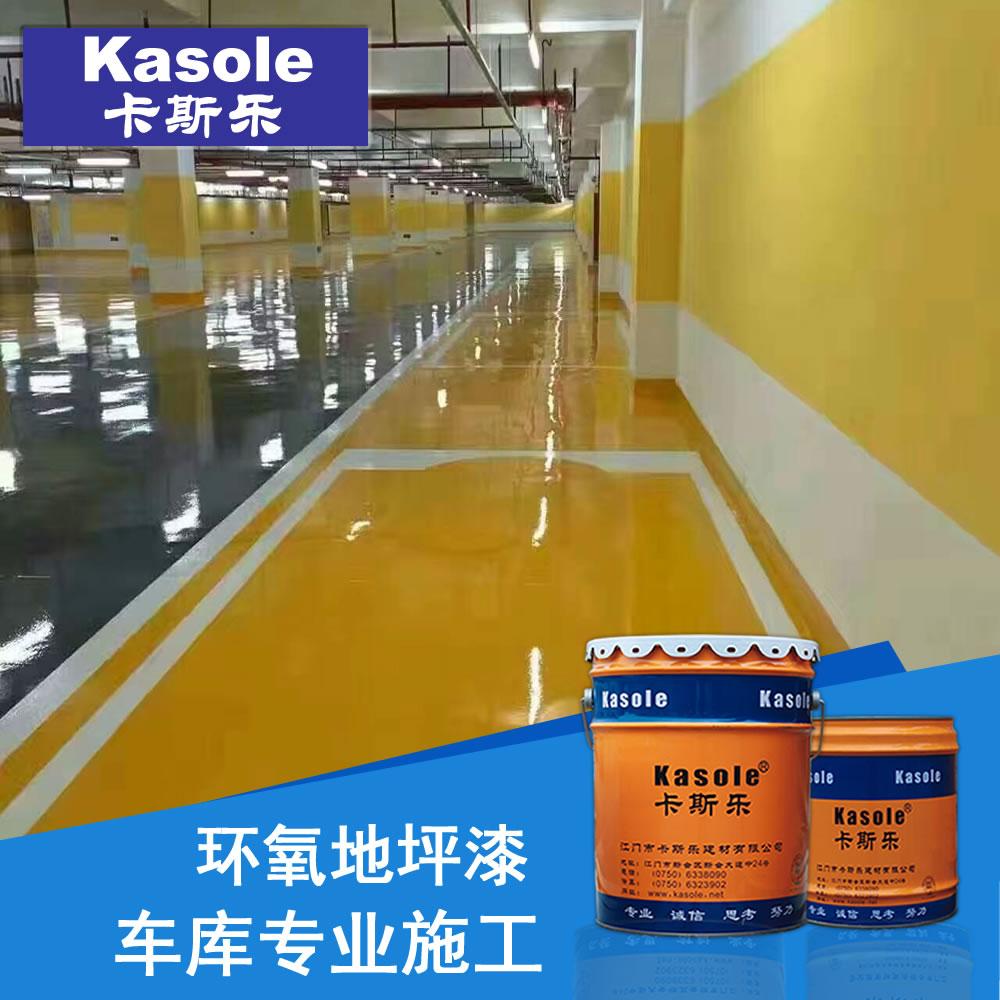 三亚市环氧地坪漆材料 三亚市促销环氧地坪漆价格 三亚市环氧地面厂家