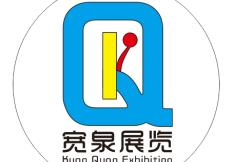 芜湖宽泉展览展示服务有限公司简介