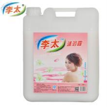 李太散装沐浴露20kg经济B型 玫瑰香型可订制 东莞桶装浴液厂家批发