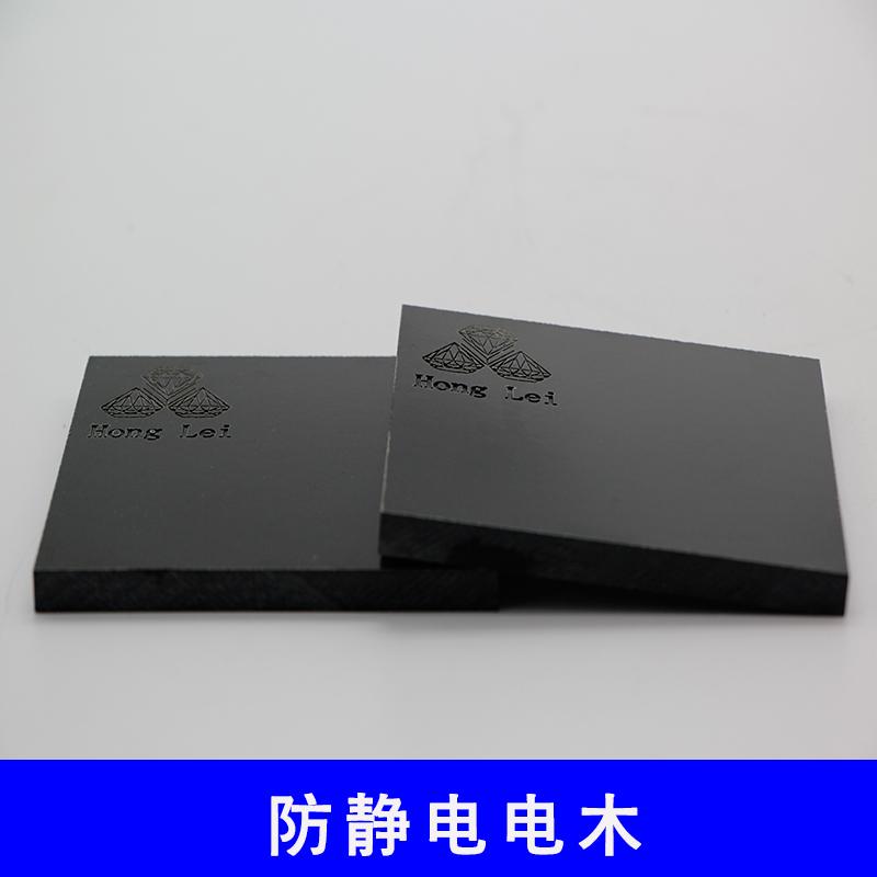 鸿磊电子科技供应防静电电木板 优质绝缘板电木板量大价优 欢迎致电