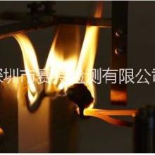 保温棉防火测试标准阻燃测试标准阻燃检测报告阻燃试验批发