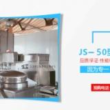 JS-50型真空油炸机、小生产型真空油炸机、小真空低温油炸机