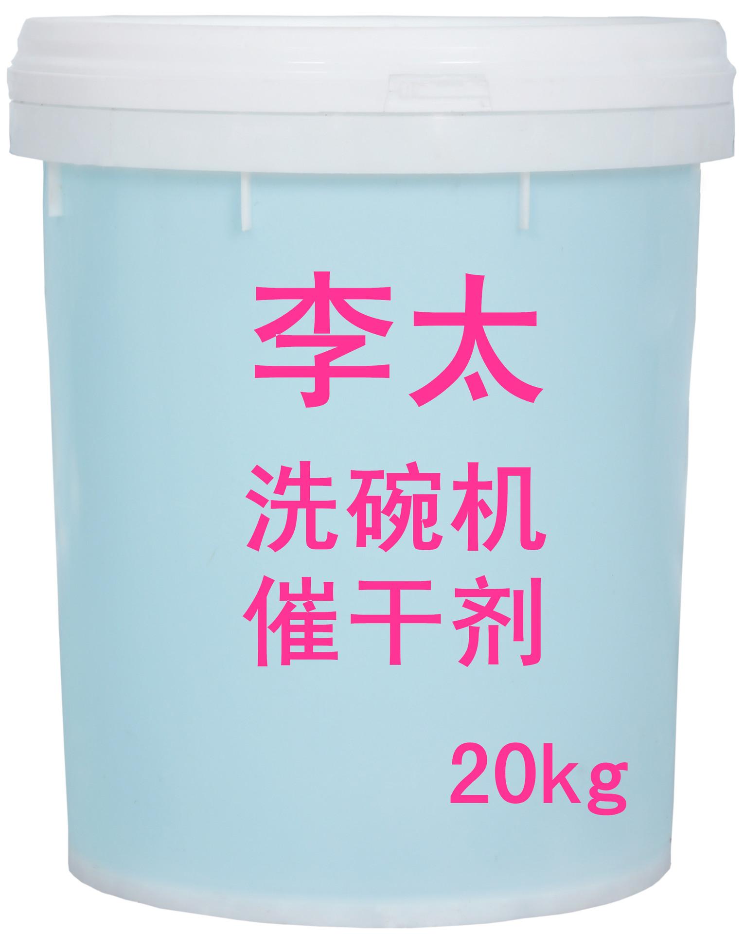 李太洗碗机催干剂20KG装 酒店消毒用品 家庭厨卫用品