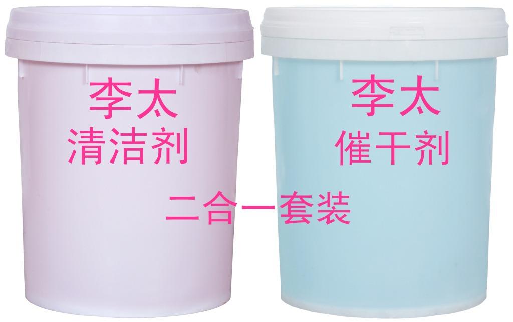 李太桶装清洁剂+催干剂 套装 洗碗机专用 高效浓缩 催干消毒