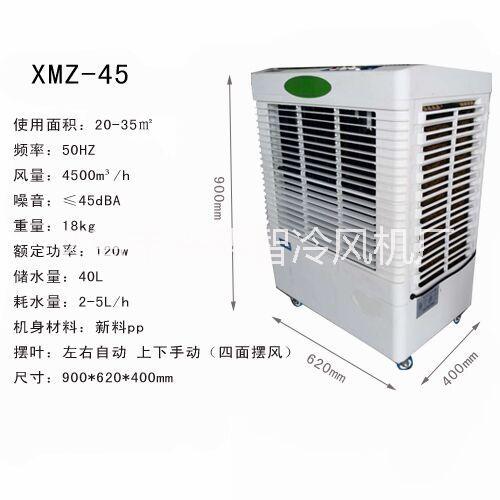 家用冷风机五一促销活动哪家好,尽在义乌市兴明智冷风机厂