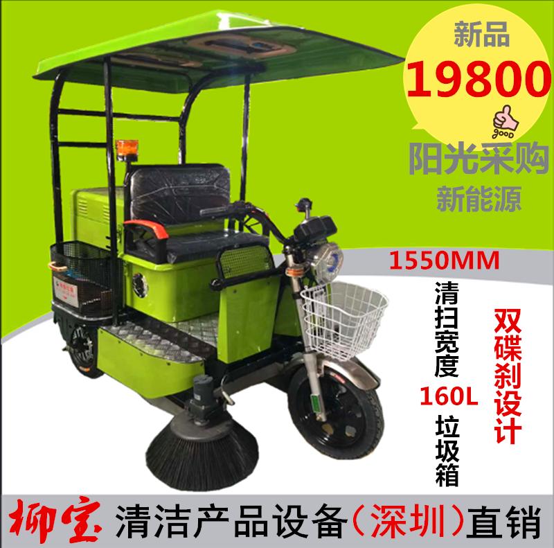 柳宝LB-1550驾驶式扫地车 滚刷清扫无尘