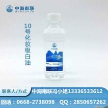 茂石化10号化妆品级白油优质批发