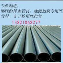 HDPE管材/PE给水管/PE管件/PE自来水管生产厂家