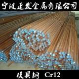 宁波供应模具钢Cr12圆钢 量大优惠