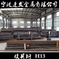 宁波供应模具钢H13圆钢 量大可优惠