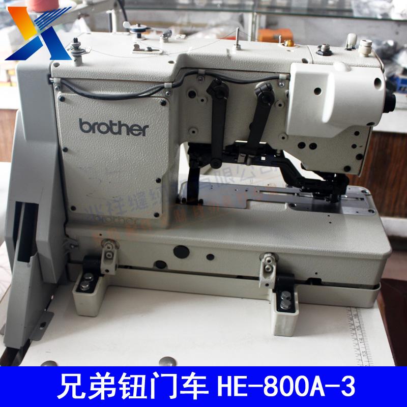 工业缝纫机 兄弟电脑钮门HE-800A-3  车平头锁眼机 广州市兆祥缝纫有限公司