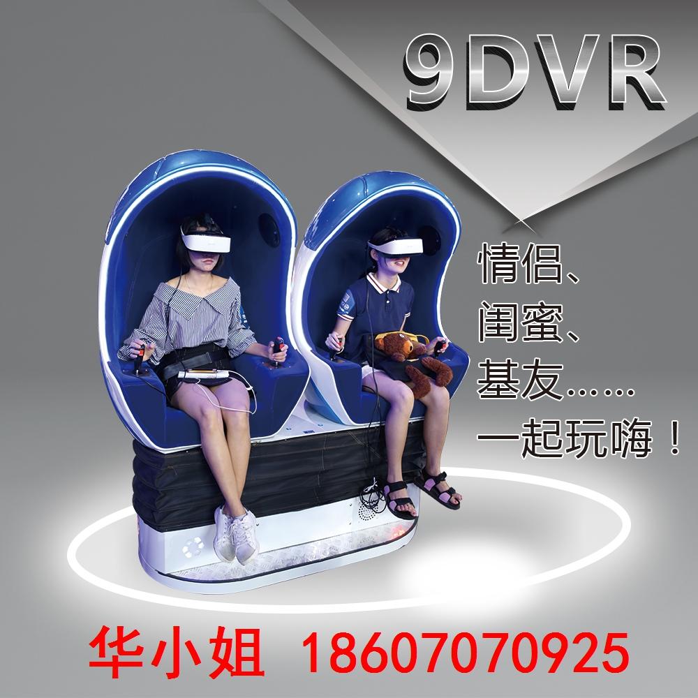 9dvr虚拟现实设备vr蛋椅设备