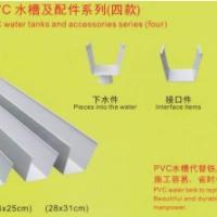 PVC水槽及配件