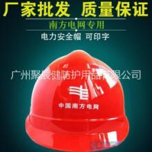 厂家直销电力工程安全帽ABS工地防砸安全帽南方电网印刷安全帽批发