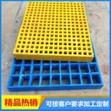 广西洗车房玻璃钢格栅  玻璃钢网格板 养殖厂专用