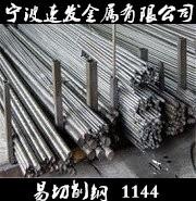 宁波供应易切削钢1144冷拉圆棒图片