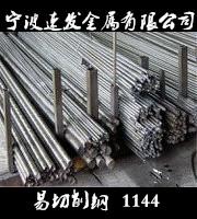 宁波供应易切削钢1144冷拉圆棒  量大可优惠