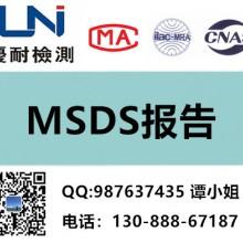 MSDS报告哪里可以做?作用是什么?批发