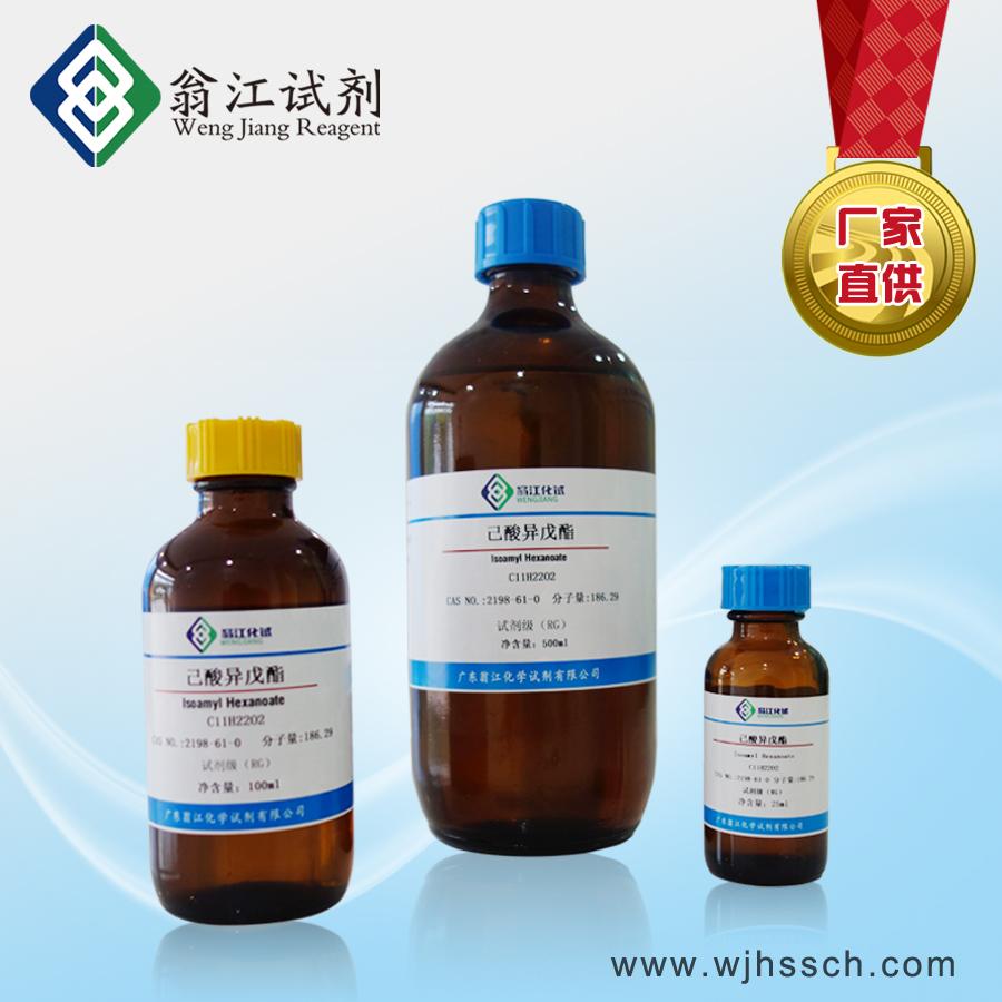 二异辛胺| 106-20-7  翁江试剂